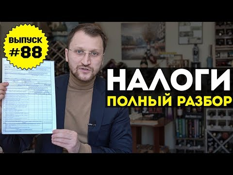 Влог №88: Налоги с иностранных доходов: полный разбор