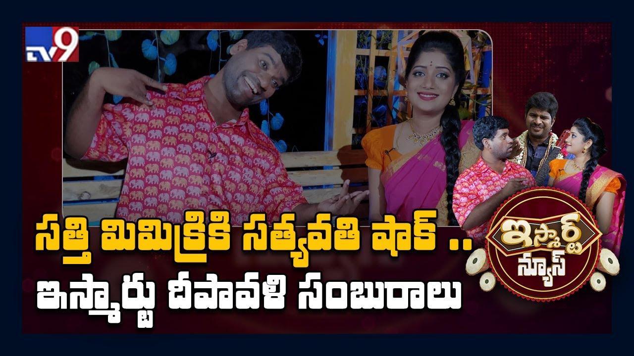 సత్తి మిమిక్రికి సత్యవతి షాక్ : Sathi Mimicry & Song performance : iSmart News - TV9