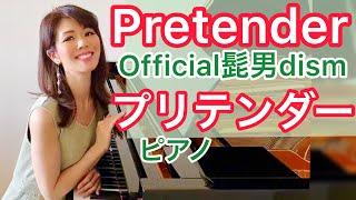 プリテンダー ピアノ みんな大好き!Pretender - Official髭男dism 弾いてみました。お待たせしました♪ <関連動画> Official髭男dism - Pretender[Official Video] ...