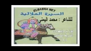 السيرة الهلالية محمد اليمنى الشريط السادس - الجزء الاول