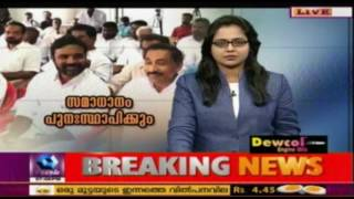 News Today @ 7 PM: KM Mani Rejects Claims Of Joining BJP | 14th August 2016