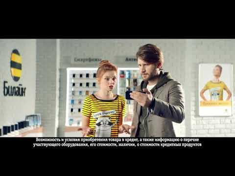 Рекламный ролик Билайн Xiaomi с Ольгой Кузьминой
