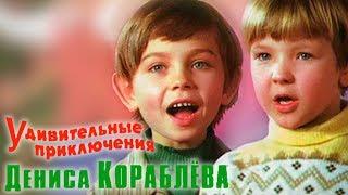 Удивительные приключения Дениса Кораблева. 1 серия (1979). Детский фильм   Золотая коллекция