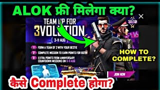 DJ ALOK IN FREE🤔 - NEW  TEAM UP FOR 3VOLUTION EVENTS || HOW TO COMPLETE EVENTS N GET REWARDS