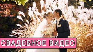 Видеосъемка на свадьбу Харьков / Фотограф Харьков