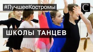#ЛучшееКостромы  Школы танцев Лучшее Кострома