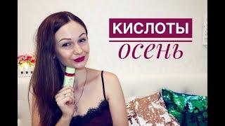 ОСЕННИЙ УХОД ЗА ЛИЦОМ / КИСЛОТЫ / УВЛАЖНЕНИЕ КОЖИ
