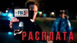 Расплата (2016) - русский трейлер