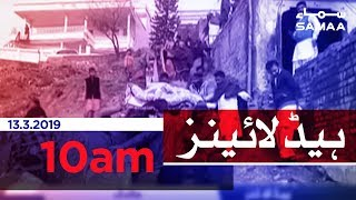 Samaa Headlines - 10AM - 13 March 2019
