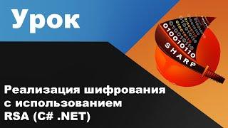 Реализация шифрования с использованием RSA (C# .NET)