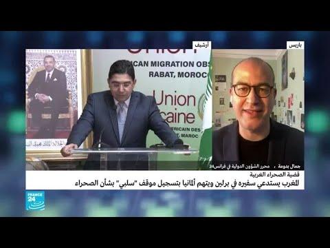 ما هي خلفيات استدعاء المغرب سفيرته في ألمانيا؟  - نشر قبل 2 ساعة