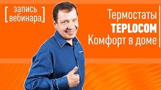 Термостаты TEPLOCOM - комфорт в доме! Запись вебинара