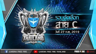 Free Fire Thailand Championship 2019 สาย C - Day 3