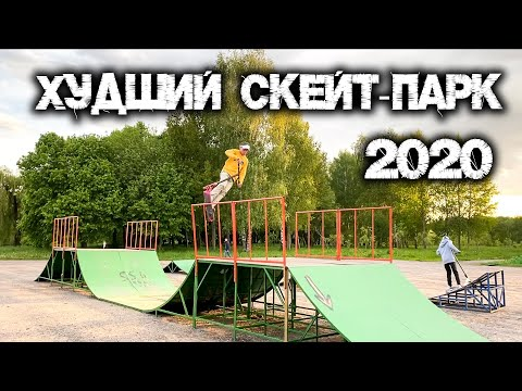 САМЫЙ ХУДШИЙ СКЕЙТ-ПАРК 2020