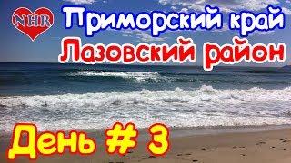 NHR ♥ Лазовский район Приморского края   День 3