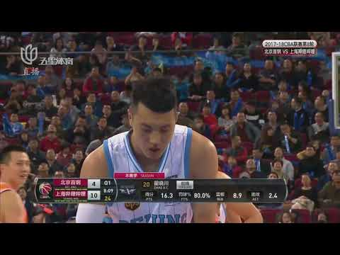Beijing VS Shanghai Sharks 11/15/17