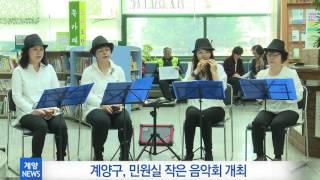 4월 1주_ 민원실 작은 음악회 개최 영상 썸네일