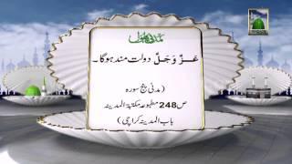 Dolat mand hone ka Wazifa - Names of Allah - Ya Razzaq