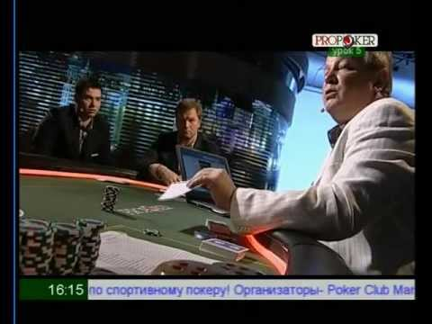 Онлайн уроки покера дмитрия лесного игровые автоматы fairy land скачать