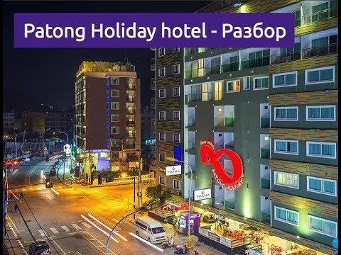 Patong Holiday - Заселяемся и убегаем !!! tuana hotels