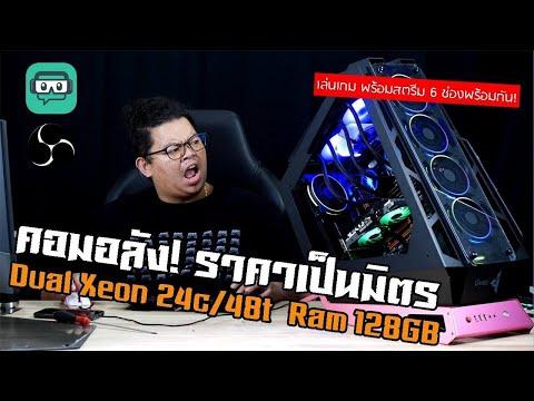 รีวิวคอมโหดๆ Dual CPU Intel Xeon E5-2678 v3 24c/48t Ram 128GB  เล่นพร้อมสตรีม