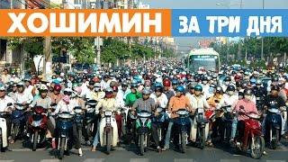 Хошимин, Вьетнам | Успеть все за 3 дня | Видеоблог Своим Ходом(Содержание фильма про Хошимин [кликабельно]: 00:00 Хошимин [Сайгон] Вьетнам | Бешеные мотоциклы | Ho Chi Minh transport,..., 2014-08-03T06:20:46.000Z)