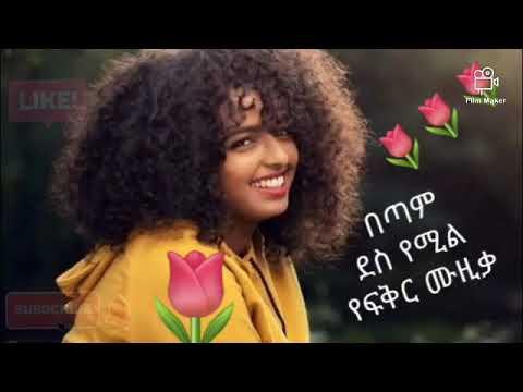 Ethiopian music እስኪ ዛሬ አሪፍ የፍቅር ሙዚቃ ልጋብዛቹ 🙏እስቲ በቅንነት ቻናሌን ሰብስክራይብ አድርጉት አመሰግናለሁ 🙏🙏