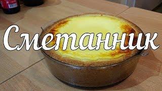 Пирог ванильный сметанник