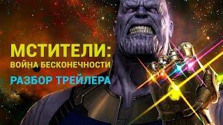 Marvel, вы крутые! «Мстители: Война Бесконечности» — разбор трейлера