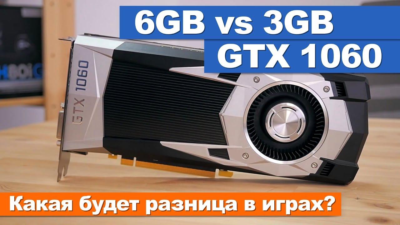 GTX1060 6GB vs 3GB. Какая будет разница в играх?