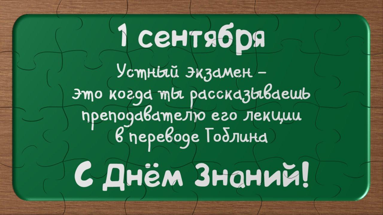 Поздравления учителю с днём знаний прикольные