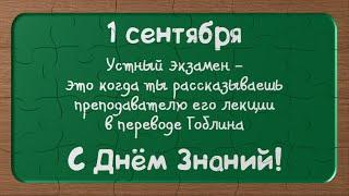 День знаний. Поздравление с 1 Сентября. Поздравление с Днём Знаний. Поздравление с Днем Знаний
