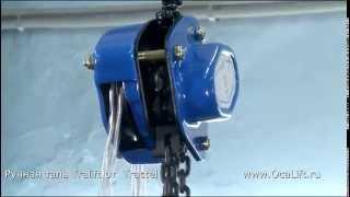 Ручная цепная таль Tralift. Демонстрация 1.(Цепная таль шестерённая от французской компании TRACTEL. Качественная, надёжная. Для ежедневных нагрузок на..., 2015-08-05T23:11:58.000Z)