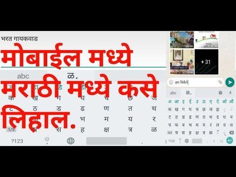 how to type marathi in english keyboard (मोबाईल मध्ये मराठी मध्ये कसे  लिहावे)