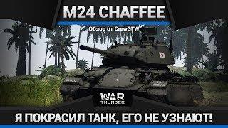 ЗЕЛЁНАЯ СОПЛЯ M24 Chaffee Japan в War Thunder