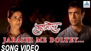 Jarashi Me Bolte - Official Song | Gulmohar - Marathi Movie | Sonali Kulkarni, Jeetendra Joshi
