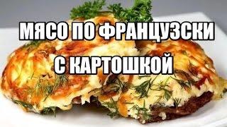 Мясо по французски с картошкой! Простой рецепт блюда! Очень вкусно!