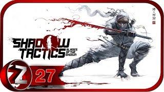 Shadow Tactics Blades of the Shogun Прохождение на русском 27 - Приятных снов FullHD PC