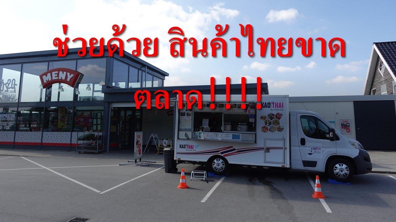 EP.36 ช่วยด้วย!! ของไทยขาดตลาด ไม่มีสินค้าไทยเข้ายุโรปเพราะไม่มีตู้คอนเทนเนอร์