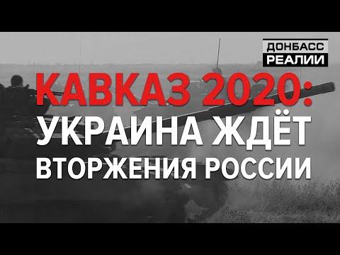 Нападение на Украину