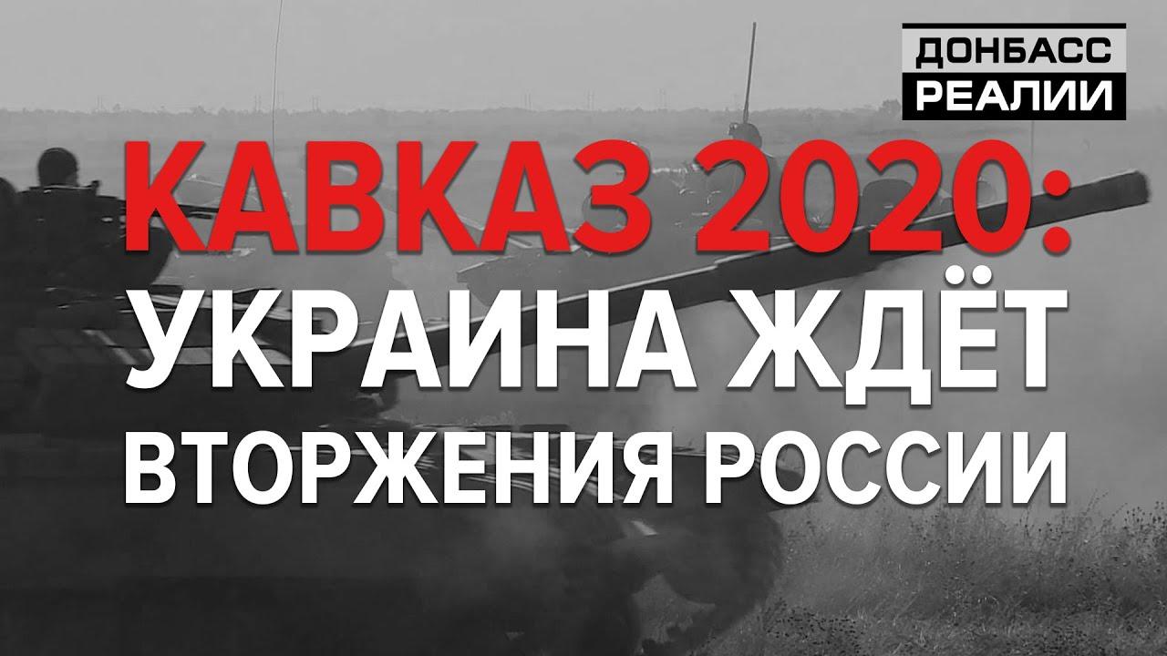 Нападение на Украину Россия прикроет учениями? | Донбасc Реалии