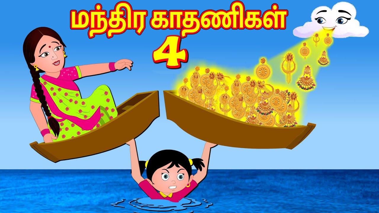 மந்திர மரம் மந்திர காதணிகள் 4 Magic Earrings |Tamil Stories|Tamil Kathaigal |Bedtime Stories Tamil