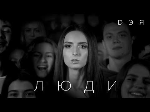 Дэя - Люди