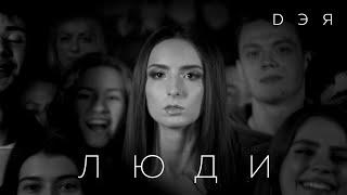 Смотреть клип Дэя - Люди
