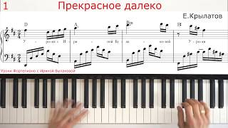 САМАЯ ВОЛШЕБНАЯ МУЗЫКА ДЕТСТВА на Piano пианино Прекрасное далеко Гостья из будущего Ноты Аккорды