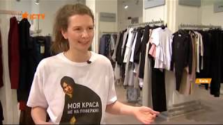 Колекція футболок «Не вішай ярлики!» – українки проти гендерних стереотипів (ICTV)