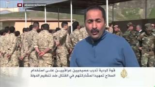أكراد يدربون مسيحيين عراقييين لمقاتلة تنظيم الدولة