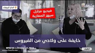 فيديو مزلزل سيهز المغاربة..بكاء زوجة الدكتور الشهير التازي قبل وفاة ابنها:خايفة على ولادي من الفيروس