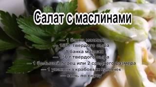Лучшие рецепты салатов.Салат с маслинами