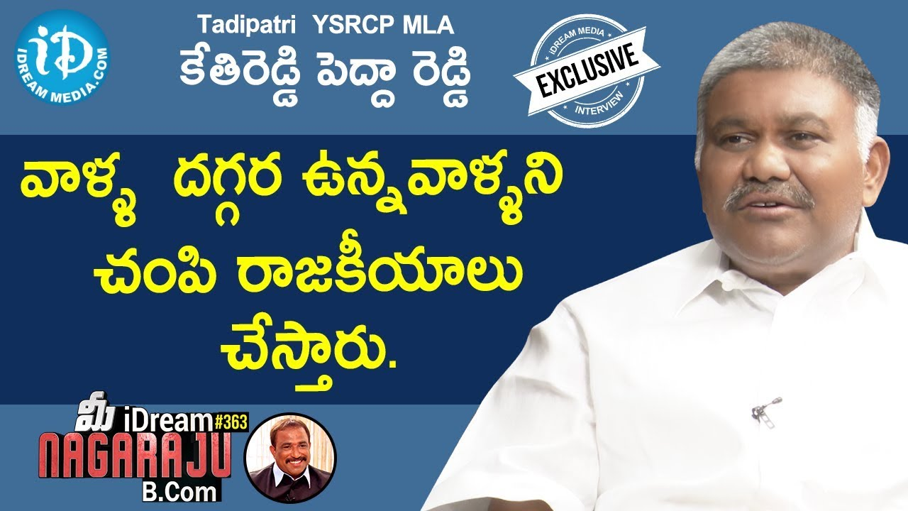 Download Tadipatri YSRCP MLA Kethireddy Pedda Reddy Exclusive Interview    మీ iDream Nagaraju B.Com #363